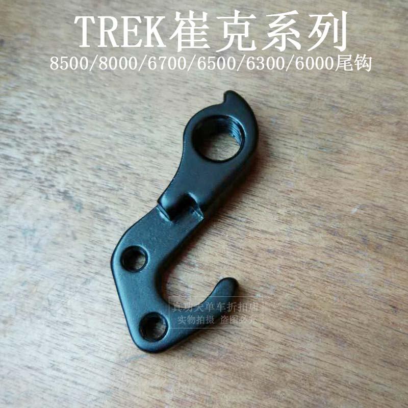 崔克TREK-8500 8000 6700 6500 6300 6000尾钩后拨吊耳后钩爪勾