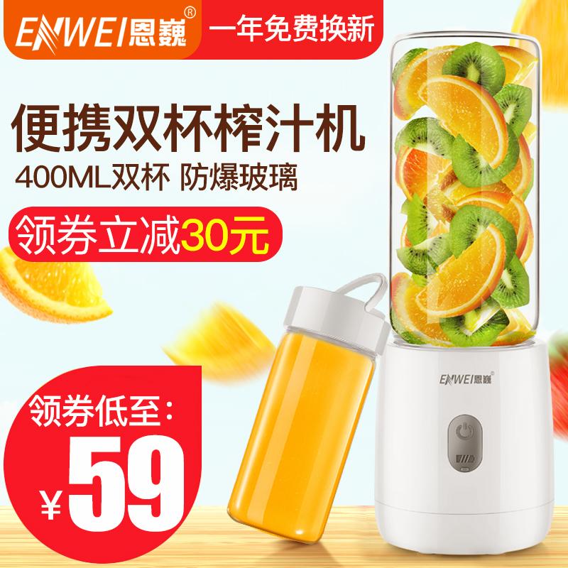 充电便携榨汁机家用电动迷你水果汁杯玻璃学生小型榨汁杯多功能炸
