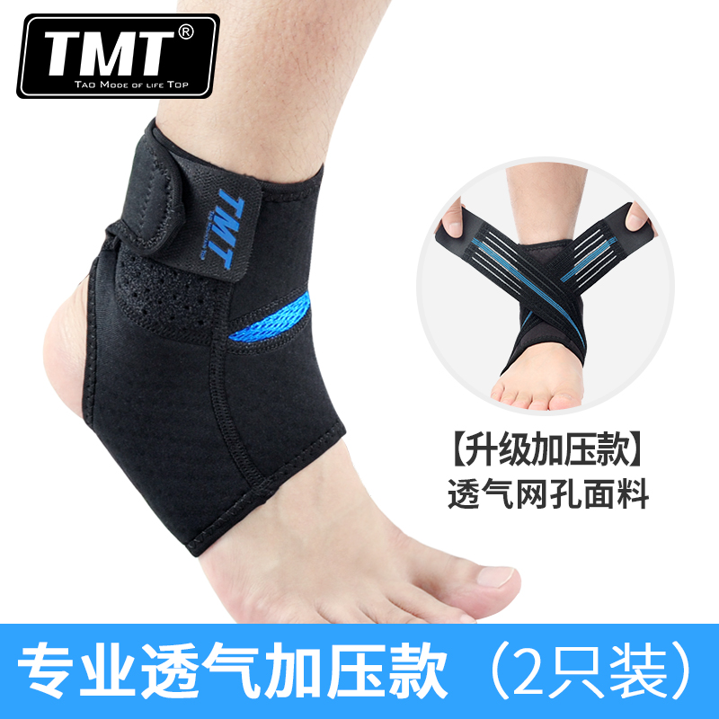 TMT лодыжка движение защитное снаряжение мужской и женщины ученый твист травма защищать фиксированный баскетбол бег уход за ногами запястье лодыжка футбол специальность