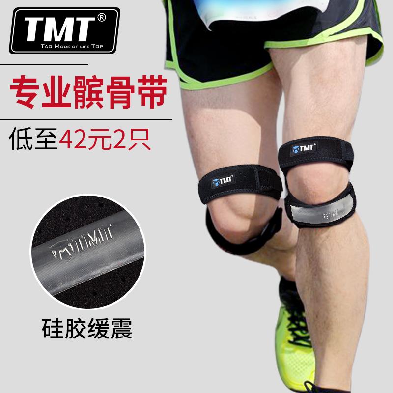 TMT надколенника с костью движение kneepad крышка мужской и женщины ученый бег баскетбол оборудование полумесяц доска повреждение травма защитное снаряжение тонкий летний