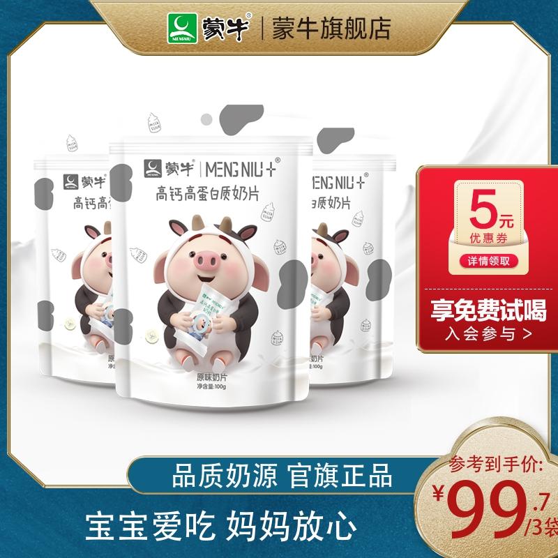 蒙牛高钙高蛋白100g*3袋新老奶片