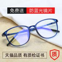 防輻射防藍光眼鏡男女款韓版潮圓框鏡架平光鏡眼睛配近視眼鏡成品