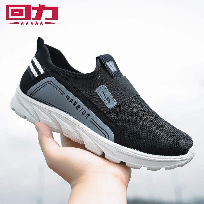 回力男鞋运动鞋一脚蹬休闲鞋透气鞋子学生板鞋男士轻便舒适韩版潮