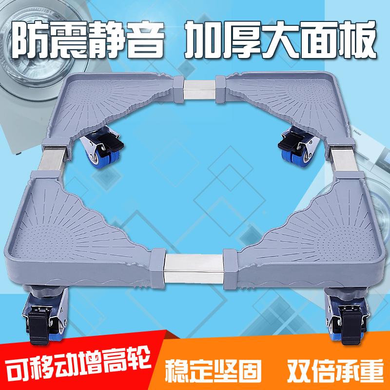 全自动洗衣机底座移动万向轮滚筒波轮不锈钢支架加高垫冰箱托架子