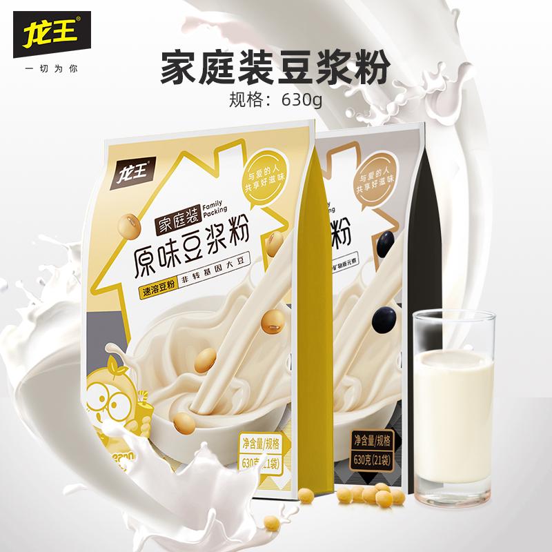 龙王家庭装原味豆浆粉黑豆黄豆早餐冲饮植物蛋白豆粉小袋包装630g