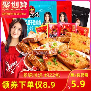 领3元券购买好巴食豆干200g麻辣鱼豆腐干辣条