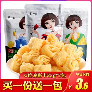 董小姐C位浪斯卡薯片 好吃的玉米卷脆片膨化零食小吃散装休闲食品图片