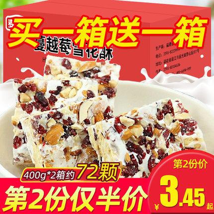 麦德好蔓越莓雪花酥充饥零食品小吃糕点休闲饼干整箱牛轧糖沙琪玛