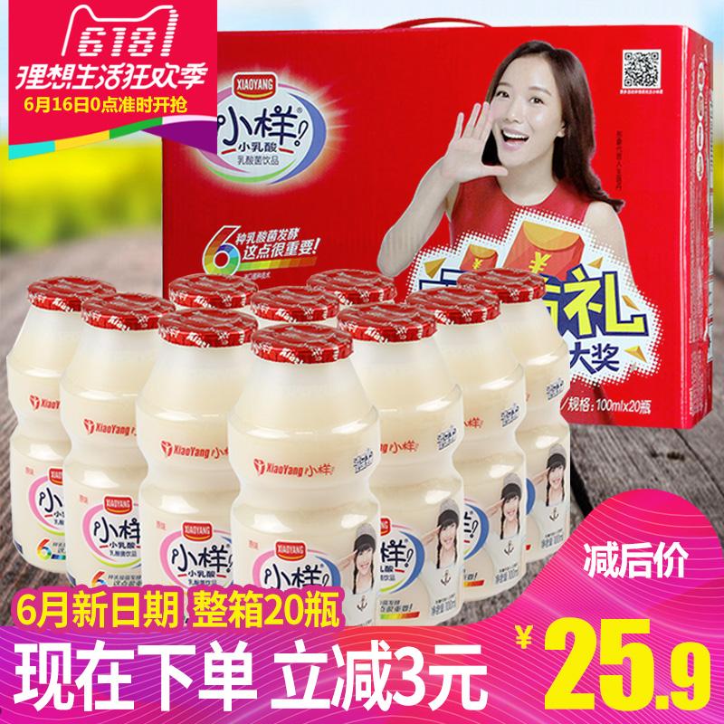 [小样小乳酸菌20瓶装牛奶酸奶饮料整箱] оптовые продажи [饮品早餐奶酸酸乳益生菌]