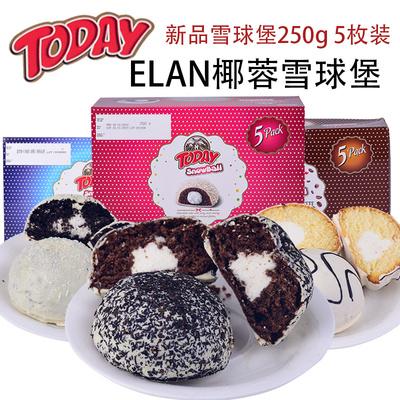 新品土耳其ELAN椰蓉味雪球堡 巧克力夹心奶油蛋糕 独立包装小糕点