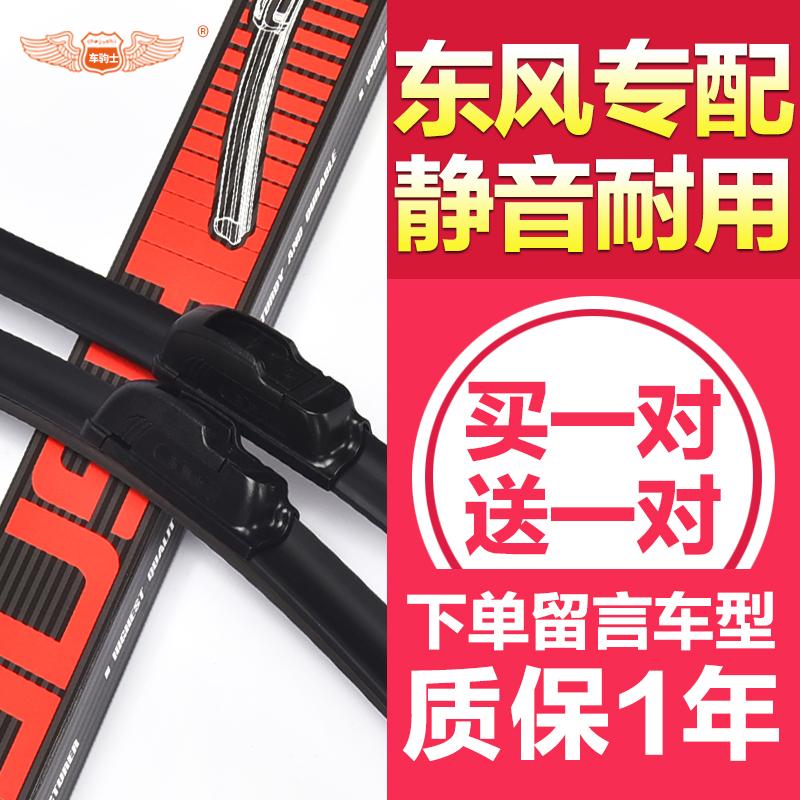 适用东风风行菱智M3V3景逸X3K07风光580雨刮器无骨雨刷片原厂原装