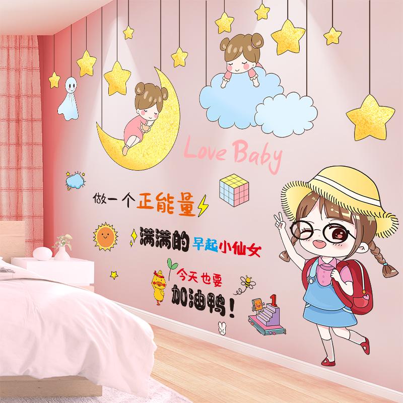 少女温馨自粘女孩儿童房布置墙纸