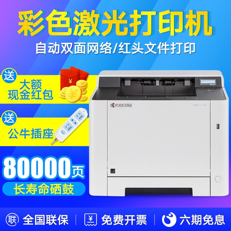 京瓷P5018cdn彩色激光自动双面网络打印机A4商用红头专色打印机不干胶铜版纸热销50件包邮