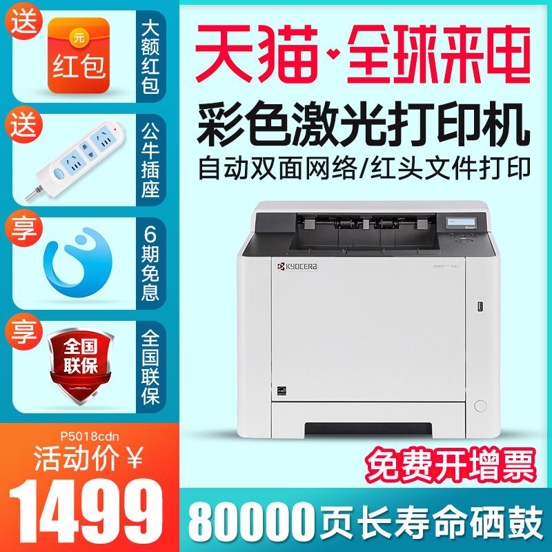 京瓷P5018cdn彩色激光自动双面网络打印机A4商用红头专色打印机不干胶铜版纸小型家用办公打印机