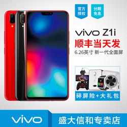 现货速发vivo Z1i全面屏手机正品 vivoz1i voviz1i y95 97 x9s x10 x11 20 30plus vivox21限量bbk官方旗舰店