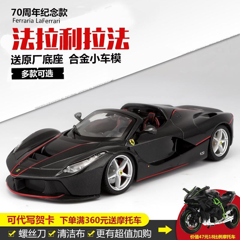 新品比美高1:24敞篷版法拉利拉法合金车模摆件礼物法拉利模型跑车