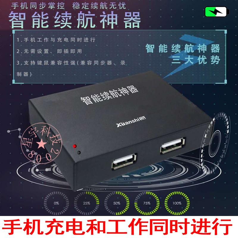 手机续航神器多控安卓边充电鼠标