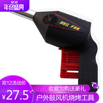 Outdoor blower Barbecue tool hand-pressed manual blower Portable BBQ Hairdryer Camping supplies