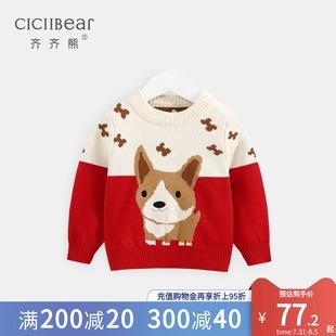 齐齐熊宝宝毛衣婴儿打底衫红色2021秋冬新款儿童针织衫男童毛线衣
