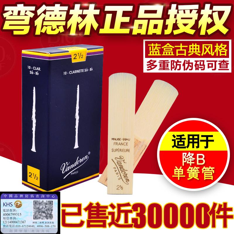 单簧管哨片 正品授权法国vandoren弯德林哨片黑管单簧管哨片蓝盒
