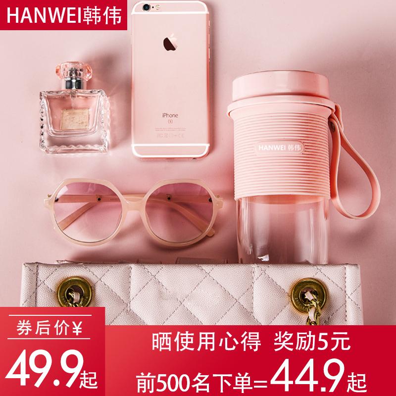 韩伟无线便携式榨汁杯电动炸果汁机