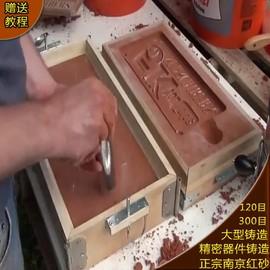铸造红砂浇注砂铸造铸铜铁铝件小型器件精密铸造砂箱用砂