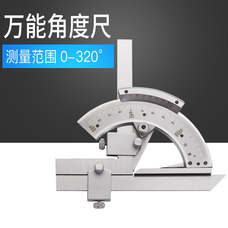 (上海恒量)万能角度尺量角器角度尺角度仪测量工具0-320度