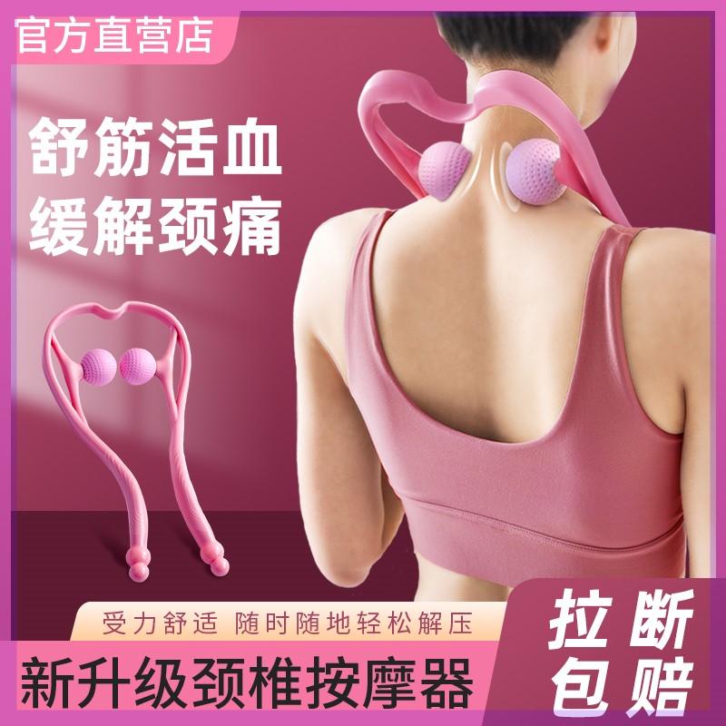 奥斯玛歌媞手动颈椎按摩器多功能肩颈仪夹脖子颈部颈夹器揉抖音8