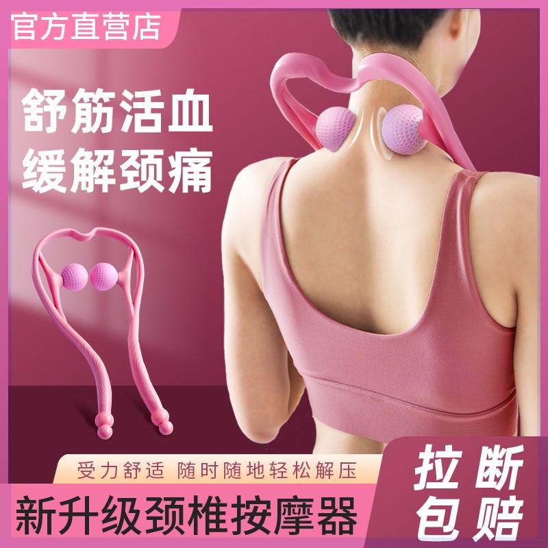 奥斯玛歌媞手动颈椎按摩器多功能肩颈仪夹脖子颈部颈夹器揉抖音5
