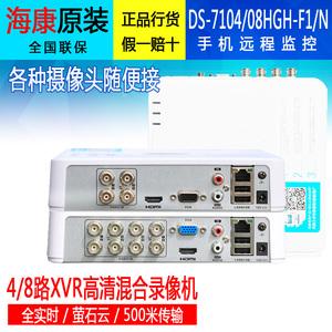 海康威视4/8路模拟监控主机7108HGH-F1/N网络高清同轴硬盘录像DVR