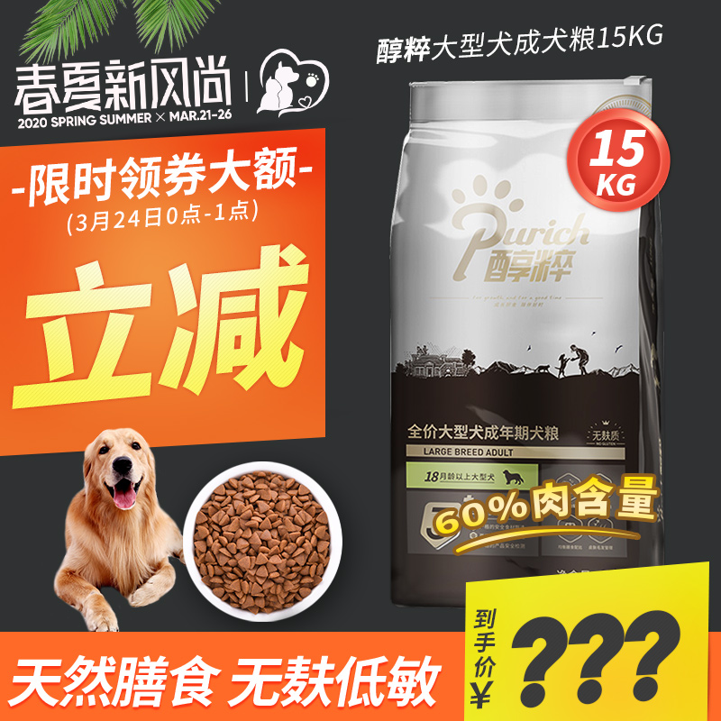 醇粹金标成犬粮15kg中型大型犬金毛萨摩边牧哈士奇通用狗粮天然粮