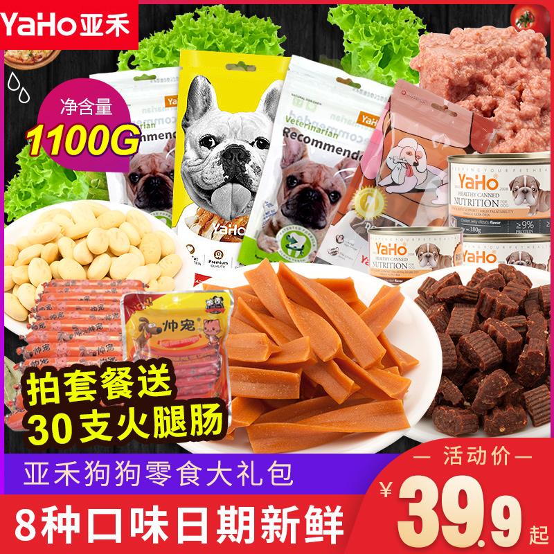 亚禾狗狗零食大礼包补钙训犬奖励牛肉粒罐头除口臭磨牙棒宠物零食