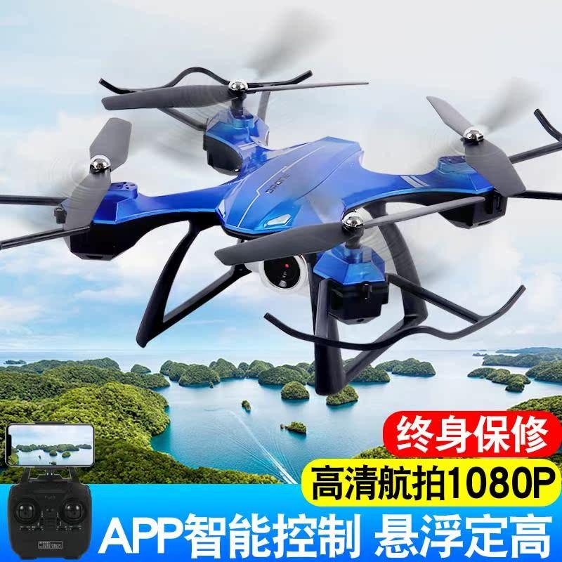 无人机航拍器高清专业小型儿童玩具114.46元包邮