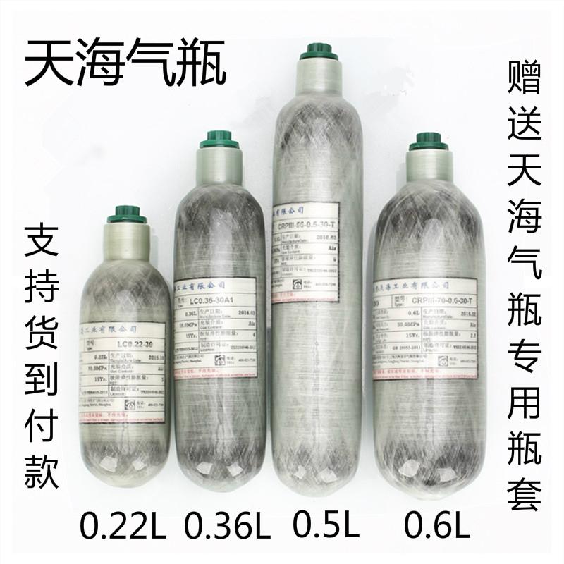 Тянь Хай карбон Цилиндры 0,6 л / 0,36 / 0,5 / 2/3 / 4,7 / 6,8 л / 30 мПа высокая Газовый баллон