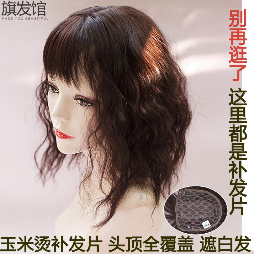 玉米烫中长款刘海假发片头顶补发片遮白发逼真隐形卷发款水波纹女