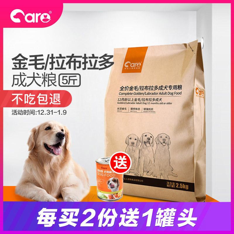 金毛/拉布拉多成犬粮专用粮好主人5斤大型犬通用型10美毛天然狗粮