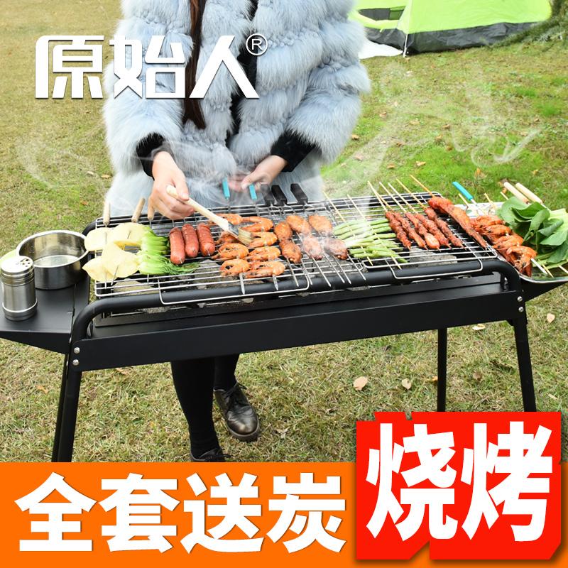 烧烤架家用木炭户外烧烤炉野外烤串工具全套碳烤炉子加厚烤肉架子限20000张券