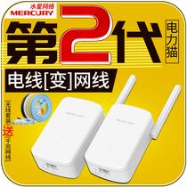 套装子母无线路由器wifi千兆双频无线电力猫家用MP6水星Mercury