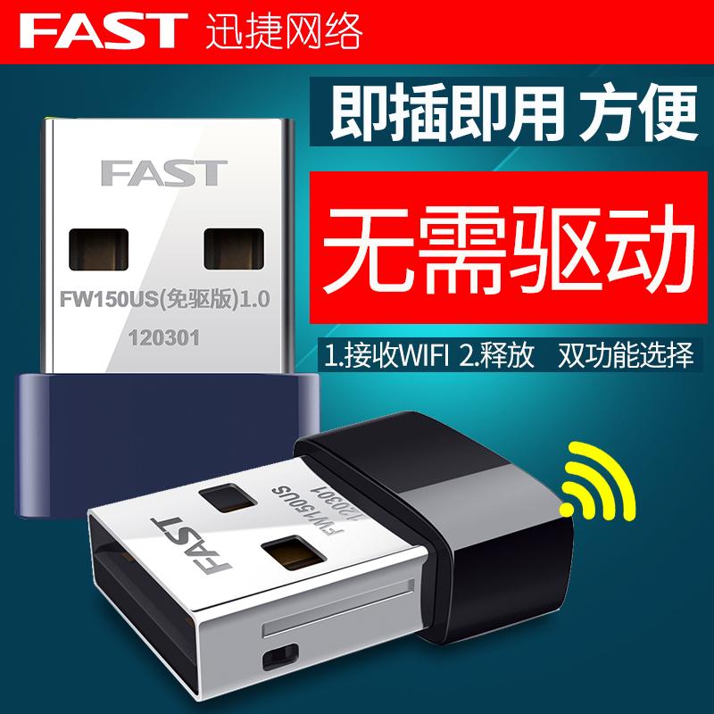 FAST迅捷FW150US USB无线网卡 台式机电脑笔记本无线wifi接收器发射网络随身AP迷你无限网络【便携内置天线】