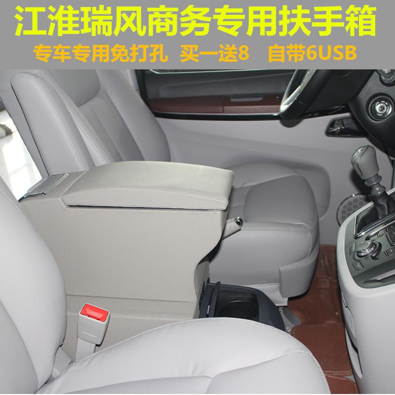 18款江淮瑞风M4原装扶手箱商务M3M5高低配祥和改装专用中央扶手箱
