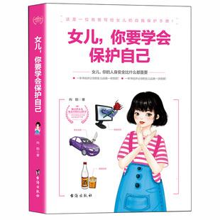 兒童心理學書籍書籍書歲少女成長與姓青春期發育健康如何自我保護心理學庭教育孩子181210青春期女孩教育書籍