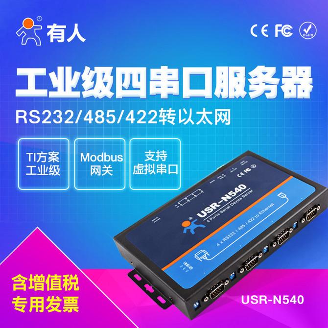 服务器4口转以太网模块工业级网络通讯串口转网口TI芯片USR 有人 422四串口 485 RS232 N540