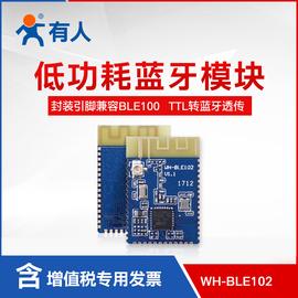 蓝牙模块无线工业级串口ble4.2模块主从一体ibeacon有人BLE102