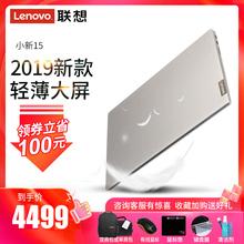 联想 小新15 酷睿i5轻薄便携商务手提游戏笔记本电脑15.6英寸超薄学生独显游戏本i7小新air15 2019新款 Lenovo