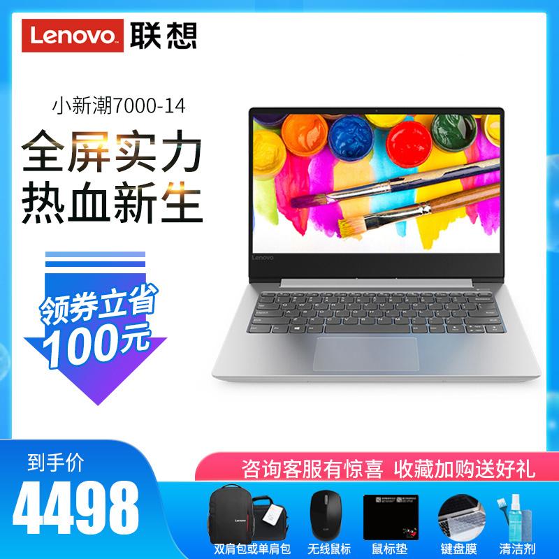 2019新款Lenovo/联想小新潮7000-14 八代i5 固态2G独显 轻薄便携笔记本电脑超薄商务学生游戏本14英寸 Air 14