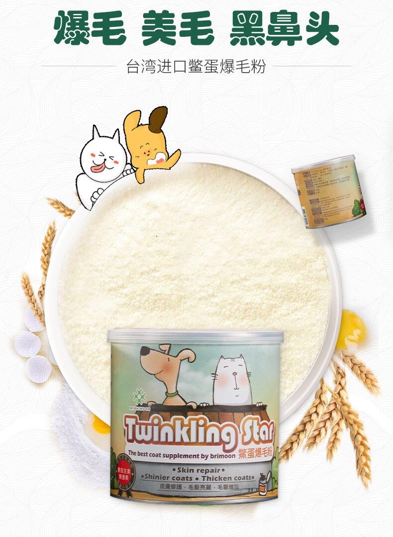 鳖蛋爆毛粉台湾进口猫宠物美毛狗营养美容保健泰迪比熊博美布偶用