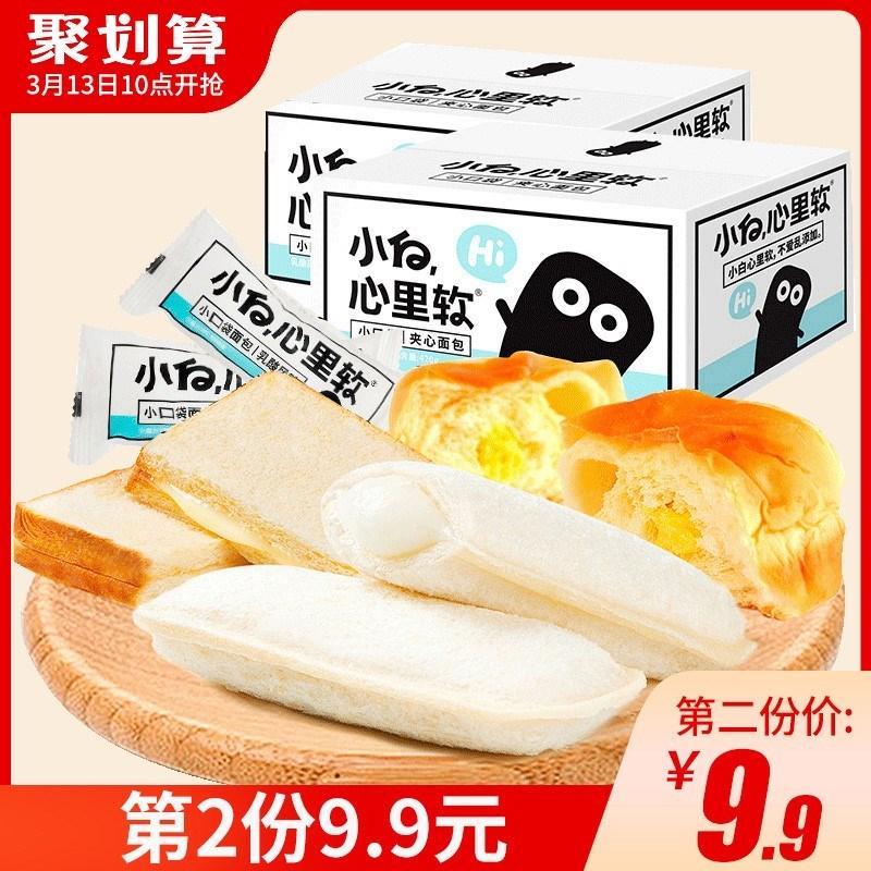 小白心里软酸奶包乳酸菌小口袋面包网红零食奶酪蛋糕早餐整箱散装