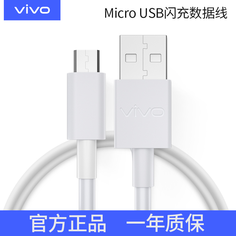 Vivo data cable original x9 X21 charging cable X20 x23 flash iqoo fast charging y67 Android Z3 mobile phone y66 original y93 y85 Z1 original Z5 vivo 27 data cable authentic