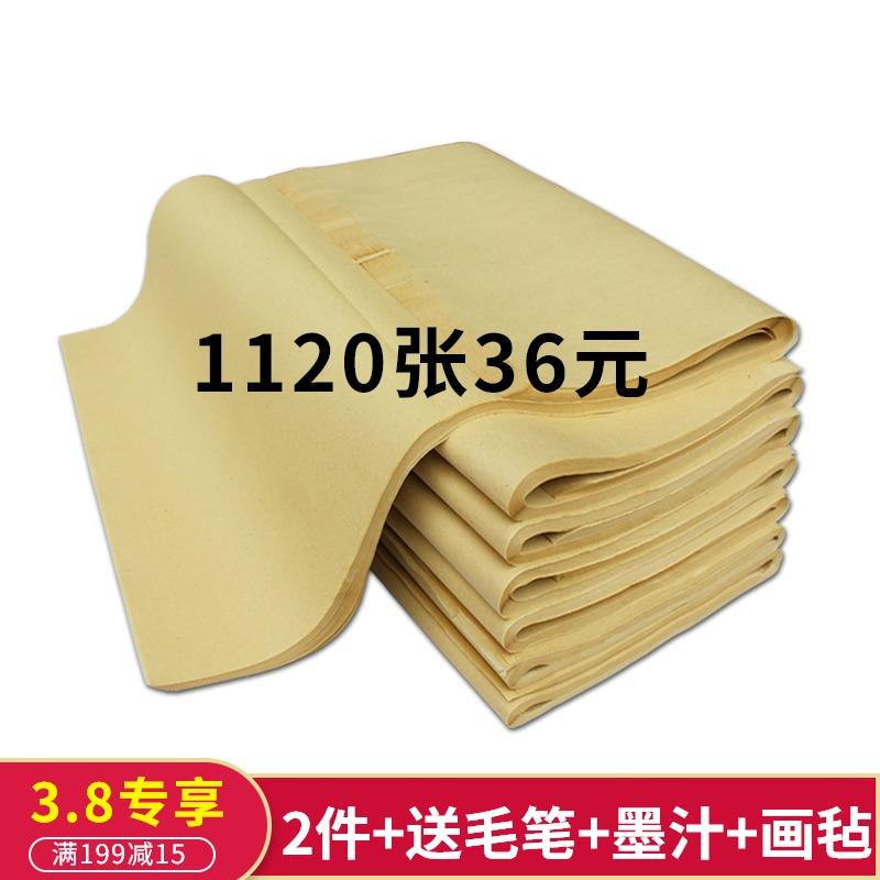 Бумага из бамбука Артикул 41892306317