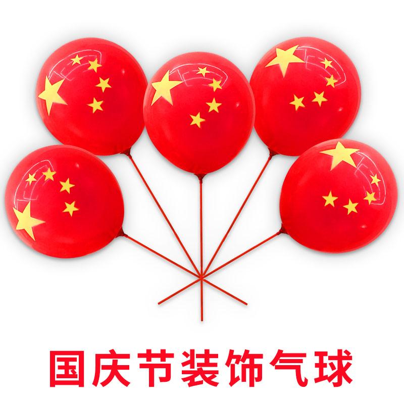 10.1国庆节装饰红色印字商场气球12.00元包邮